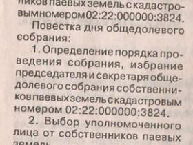 """""""Уважаемые жители!!!"""""""