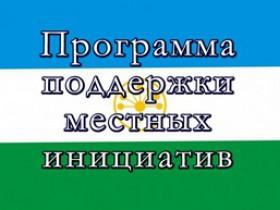 Уважаемые жители сельского поселения!