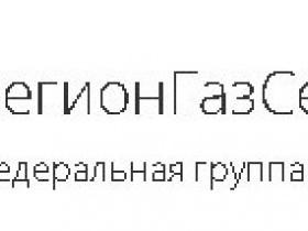 Постановлением Правительства РФ от 14 мая 2013 года № 410 приняты «Правила пользования газом в части обеспечения безопасности при использовании и содержании внутридомового и внутриквартирного газового оборудования при предоставлении коммунальной услуги по