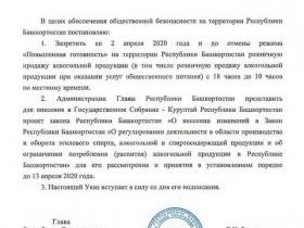 Указ Главы РБ О дополнительных ограничениях по розничной продаже алкогольной продукции на территории Республики Башкортостан